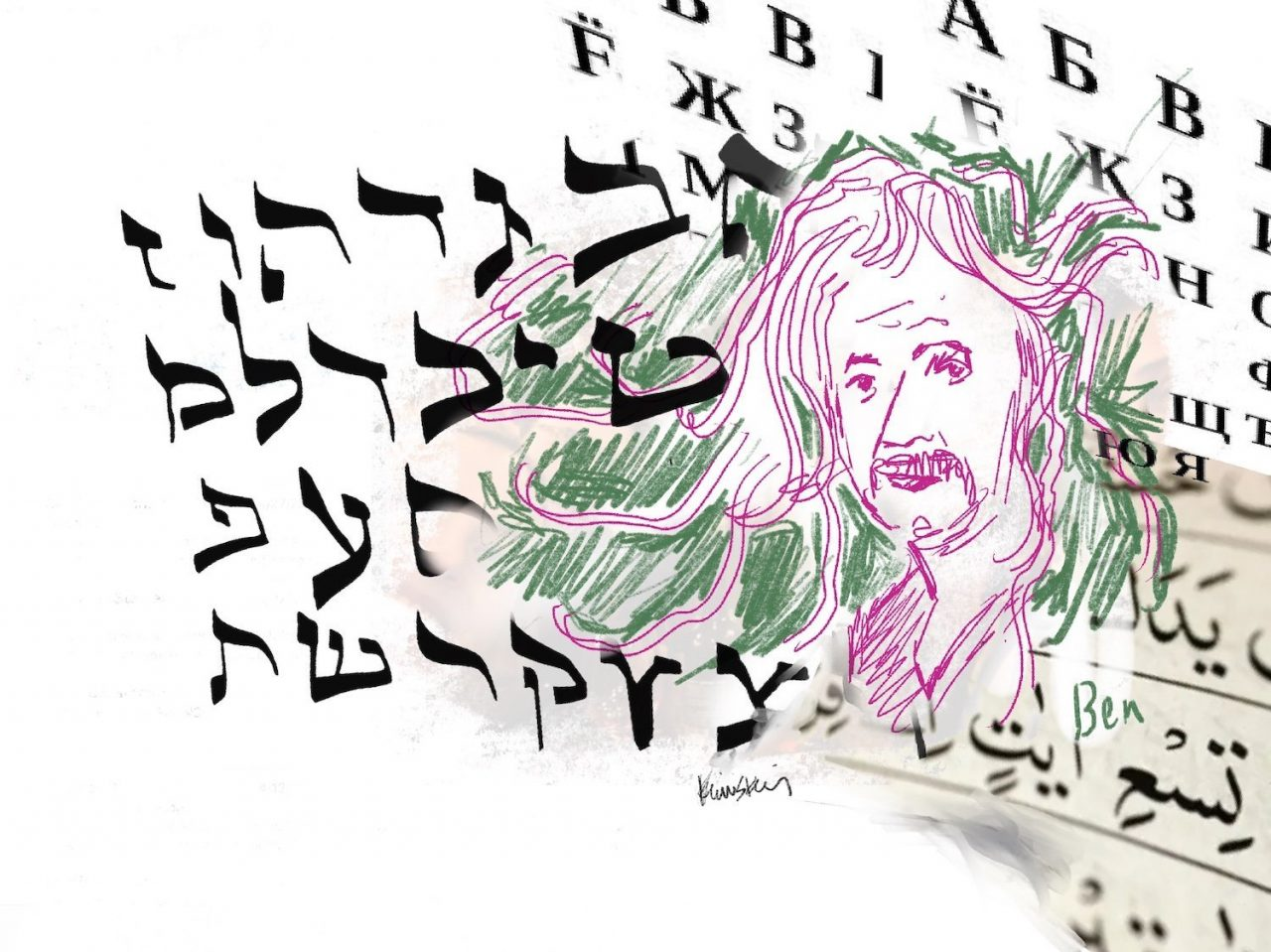 """Portrait of a man with long flowing hair encircled by different languages. The portrait is labelled """"Ben."""""""