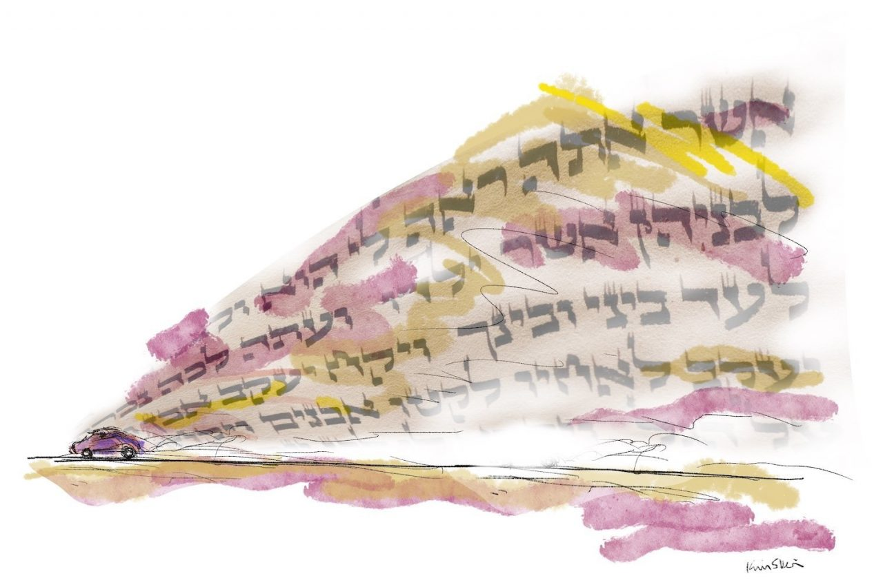 A small purple car driving down a road, leaving hebrew words in its wake.